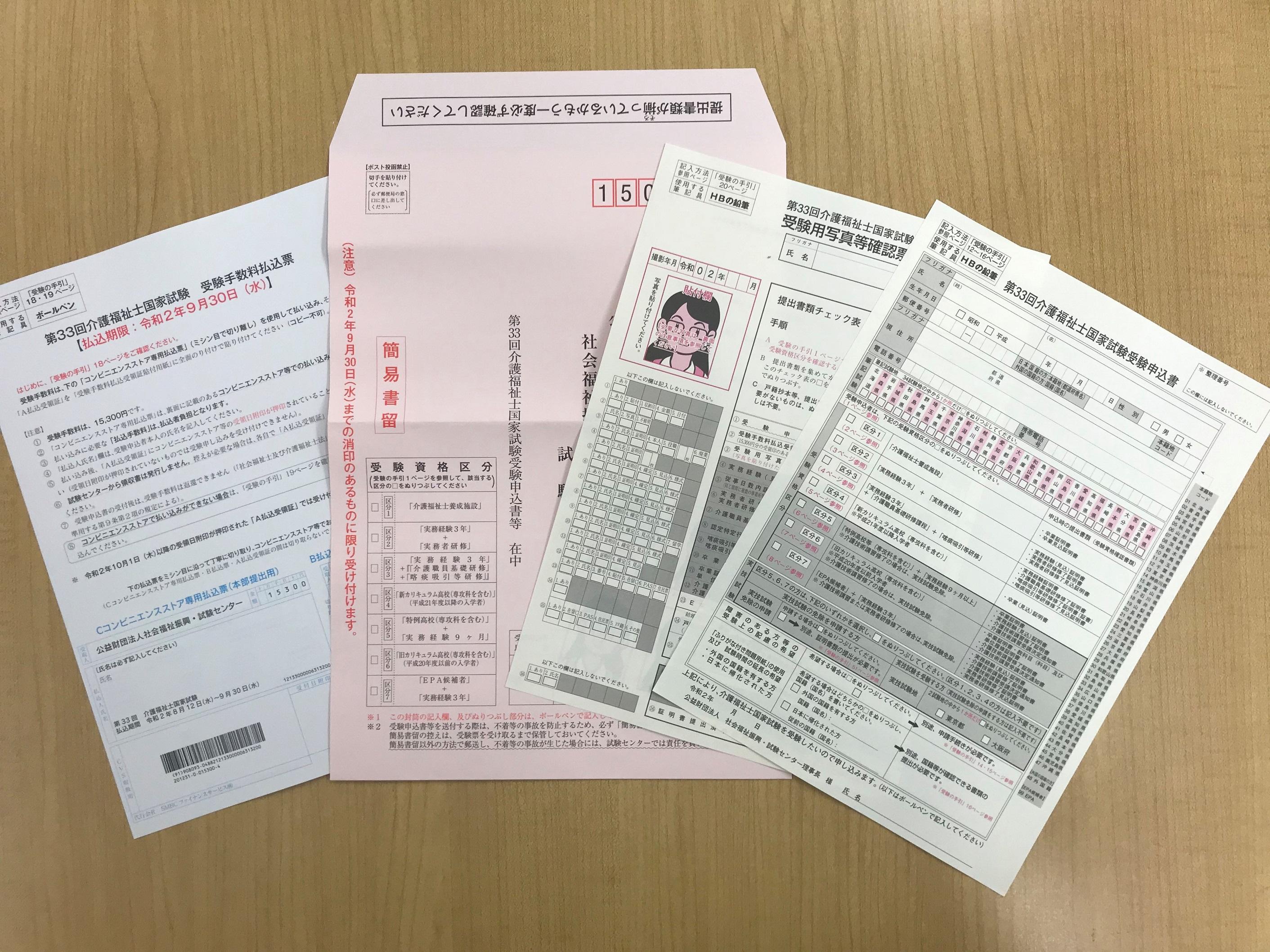 介護 士 第 国家 試験 回 福祉 33