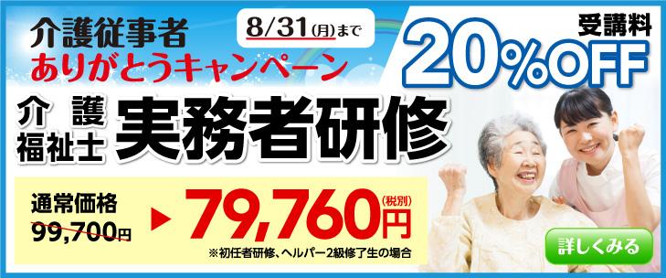 日本教育クリエイト_バナー_実務者研修_cc2020_2006版_729-x304_2校