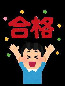 pose_goukaku1_boy