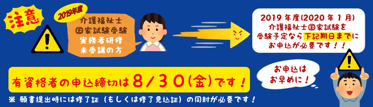 申込締切(8月末向け)