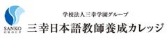 三幸日本語教師養成カレッジ